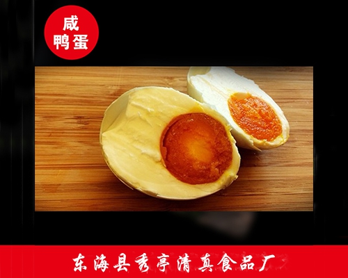 北京 咸鸭蛋